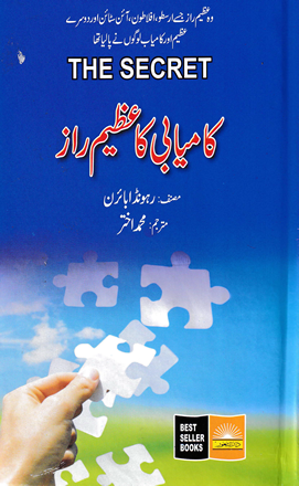 Order your copy of Kamyabi Ka Azeem Raaz کامیابی کا عظیم راز from Urdu Book to earn reward points and free shipping on eligible orders.