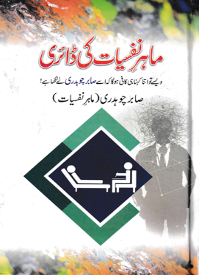 Order your copy of Mahir E Nafsiaat ki Diary from Urdu Book to earn reward points and free shipping on eligible orders.