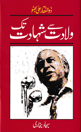 Order your copy of ذوالفقارعلی بھٹو: ولادت سے شہادت تک Zulfiqar Ali Bhutto: Wiladat Say Shahadat Tak from Urdu Book to earn reward points and free shipping on eligible orders.