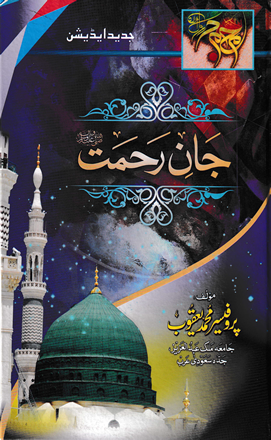 Order your copy of Jan-e-Rehmat from Urdu Book to earn reward points and free shipping on eligible orders.