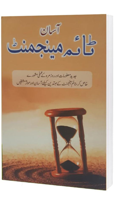 Order your copy of Asaan Time Management آسان ٹائم مينيجمنٹ  published by Nai Soch Publications from Urdu Book to get discount along with surprise gifts and chance to win  books in Pak book fair.