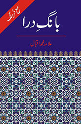 Order your copy of Bang e Dara (Ma Farhang) (بانگِ درا (مع فرہنگ published by Maktaba Jamal Publications from Urdu Book to get discount along with surprise gifts and chance to win  books in Pak book fair.