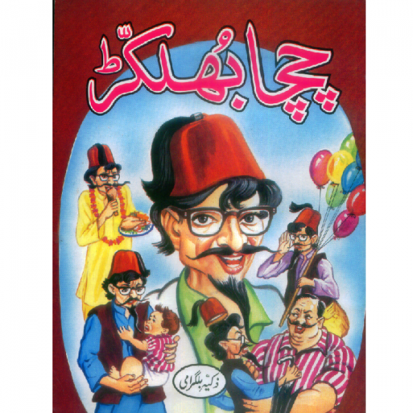 Order your copy of Chacha Bhulakar published by Ferozsons from Urdu Book to get a huge discount along with  Shipping and chance to win  books in the book fair and Urdu bazar online.