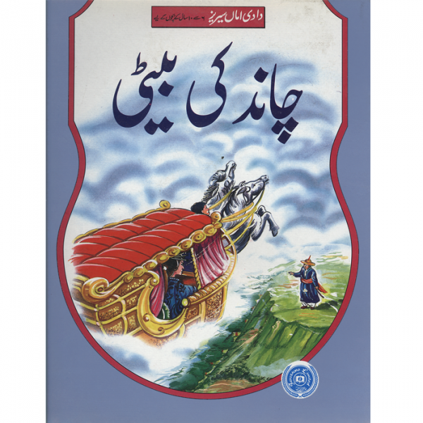 Order your copy of Chand Ki Baite published by Ferozsons from Urdu Book to get a huge discount along with  Shipping and chance to win  books in the book fair and Urdu bazar online.
