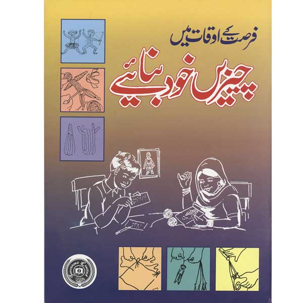 Order your copy of Cheezein Khud Banaiay published by Ferozsons from Urdu Book to get a huge discount along with  Shipping and chance to win  books in the book fair and Urdu bazar online.