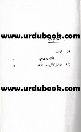 Order your copy of Ibn e Arabi Ka Nazriya Wahdt ul Wajood from Urdu Book to earn reward points and free shipping on eligible orders.