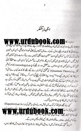 Order your copy Waqt Ki Mukhtasar Tareekh from Urdu Book to earn reward points and free shipping on eligible orders.