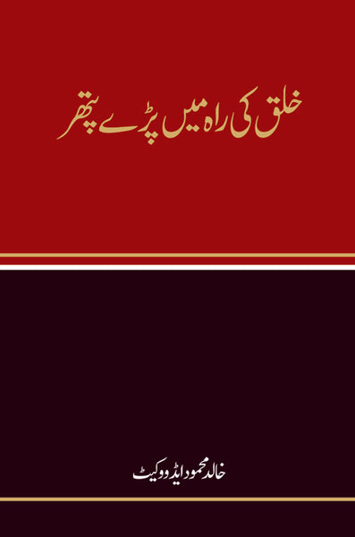 Order your copy of خلق کی راہ میں پڑے پتھر Khalaq Ki Rah Mai Paray Pathar published by Fiction House from Urdu Book to get a huge discount along with  Shipping and chance to win  books in the book fair and Urdu bazar online.
