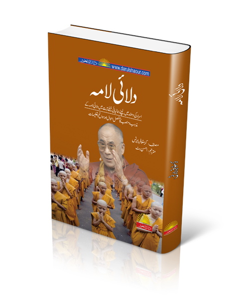 Order your copy of DALAI LAMA published by Dar ul Shaour Publishers and Book Sellers from Urdu Book to get a huge discount along with  Shipping and chance to win  books in the book fair and Urdu bazar online.