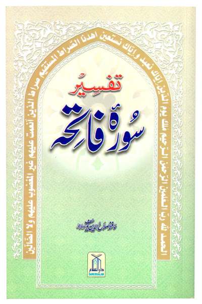 Order your copy Tafseer Surah Fatiha published by Darussalam Publishers from Urdu Book to get a huge discount along with  Shipping and chance to win  books in the book fair and Urdu bazar online.