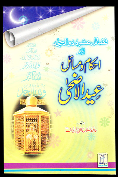 Order your copy of Fazaail Ashra Zul Hajj Aur Ahkam o Masaail Eid ul Adha published by Darussalam Publishers from Urdu Book to get a huge discount along with  Shipping and chance to win  books in the book fair and Urdu bazar online.