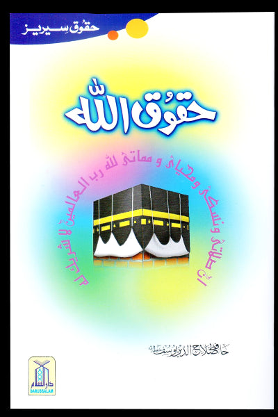 Order your copy of Haqooq Allah (Haqooq Series) published by Darussalam Publishers from Urdu Book to get a huge discount along with  Shipping and a chance to win  books in the book fair and Urdu bazar online.