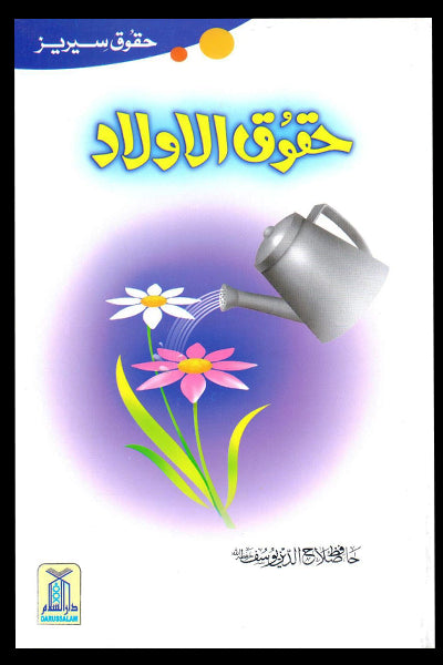 Order your copy Haqooq Al Aulad (Haqooq Series) published by Darussalam Publishers from Urdu Book to get a huge discount along with FREE Shipping and chance to win free books in the book fair and Urdu bazar online.