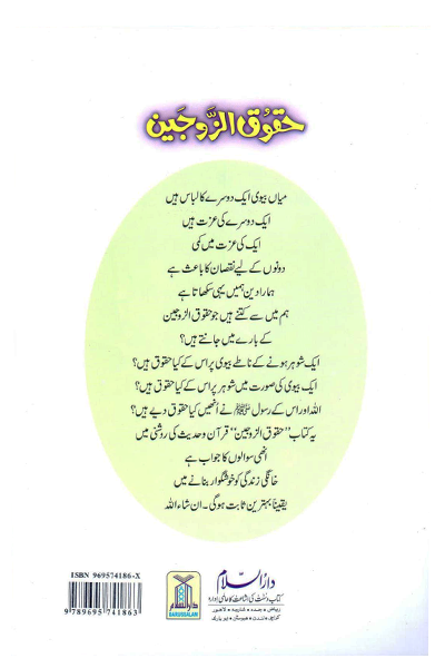 Order your copy Haqooq Al Zaujain (Haqooq Series) published by Darussalam Publishers from Urdu Book to get a huge discount along with  Shipping and chance to win  books in the book fair and Urdu bazar online.