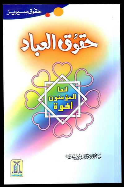 Order your copy of Haqooq ul Ibaad (Haqooq Series) published by Darussalam Publishers from Urdu Book to get a huge discount along with  Shipping and a chance to win  books in the book fair and Urdu bazar online.