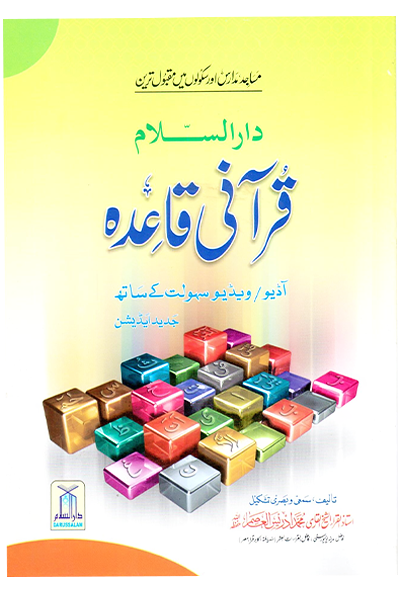 Order your copy of Qurani Qaidah published by Darussalam Publishers from Urdu Book to get a huge discount along with  Shipping and chance to win  books in the book fair and Urdu bazar online.