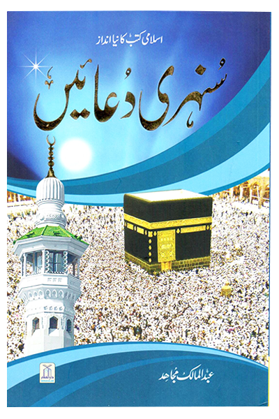 Order your copy of Sunehri Duain سنہری دعائیں published by Darussalam Publishers from Urdu Book to get a huge discount along with  Shipping and chance to win  books in the book fair and Urdu bazar online.