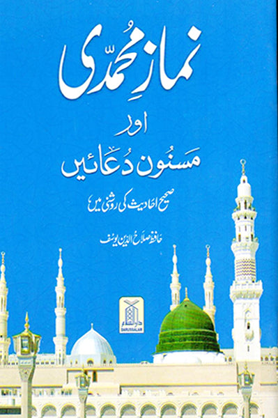 Order your copy of Namaz e Muhammadi (12x17) published by Darussalam Publishers from Urdu Book to get a huge discount along with  Shipping and chance to win  books in the book fair and Urdu bazar online.