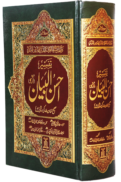 Order your copy of Tafseer Ahsan Al-Bayyan (14X21) تفسیر احسن البیان published by Darussalam Publishers from Urdu Book to get a huge discount along with  Shipping and chance to win  books in the book fair and Urdu bazar online.