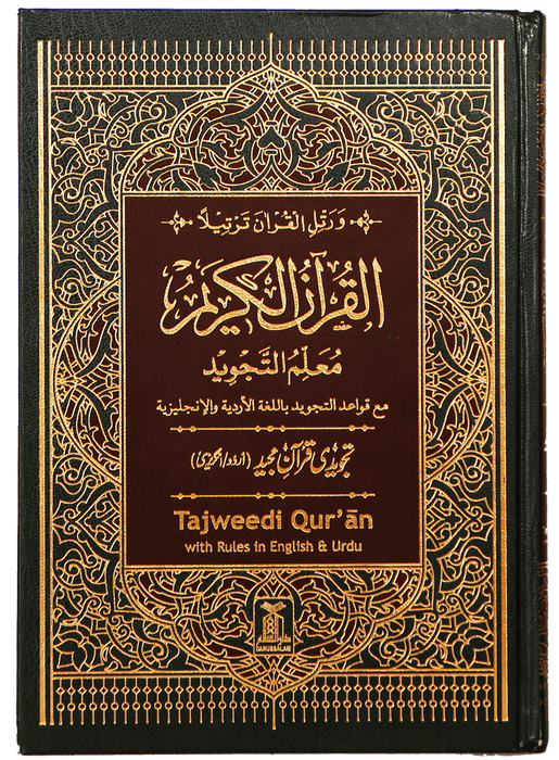Order your copy of Tajweedi Quran - English and Urdu 213 (15 Lines) published by Darussalam Publishers from Urdu Book to get huge discount along with  Shipping and chance to win  books in book fair and urdu bazar online.