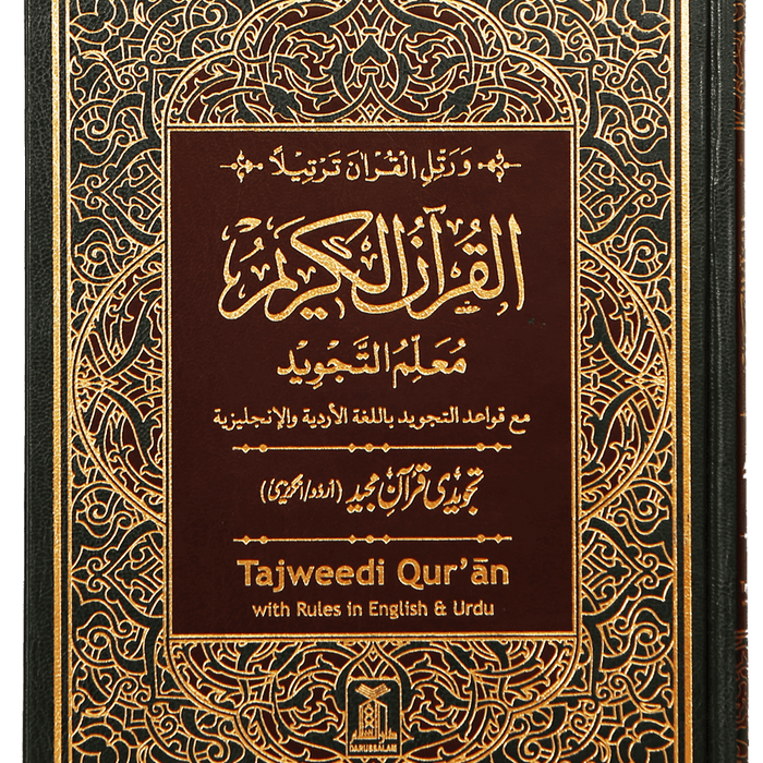 Order your copy of Tajweedi Quran - English and Urdu 213 (15 Lines) published by Darussalam Publishers from Urdu Book to get huge discount along with FREE Shipping and chance to win free books in book fair and urdu bazar online.