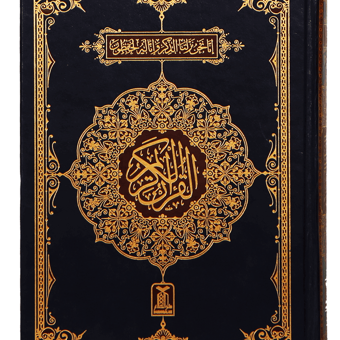 Order your copy of Al Quran Al Kareem 7-A (Hafzi - 16 Lines) published by Darussalam Publishers from Urdu Book to get a huge discount along with  Shipping and chance to win  books in the book fair and Urdu bazar online.