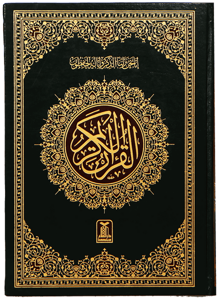 Order your copy of Quranic Gift (Pocket size 16 Lines) تحفہ القرآن الکريم published by Darussalam Publishers from Urdu Book to get a huge discount along with FREE Shipping and chance to win free books in the book fair and Urdu bazar online.