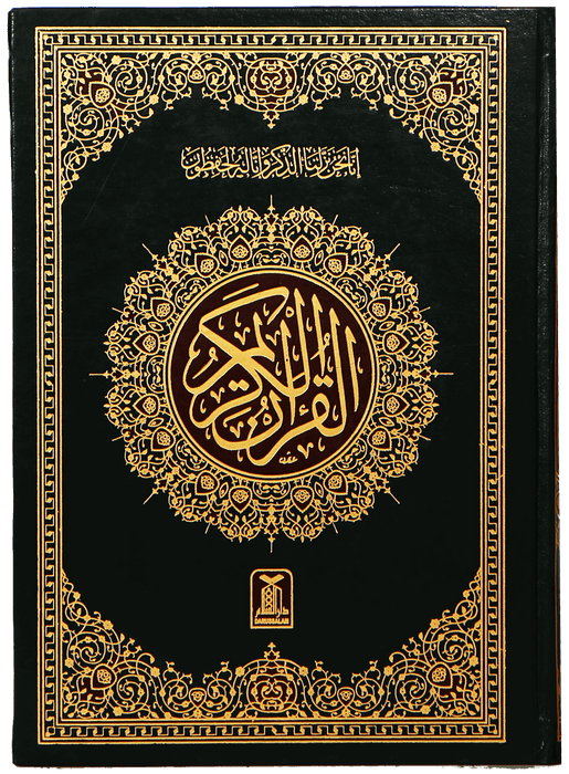 Order your copy of Quranic Gift (Pocket size 16 Lines) تحفہ القرآن الکريم published by Darussalam Publishers from Urdu Book to get a huge discount along with  Shipping and chance to win  books in the book fair and Urdu bazar online.