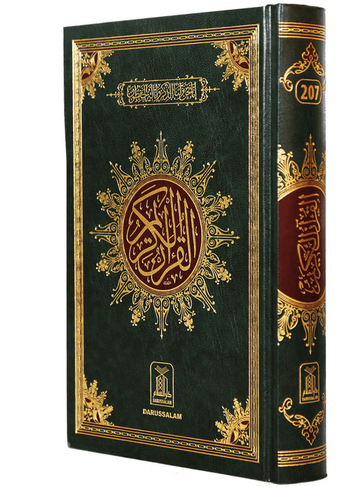 Order your copy of Al Quran Al Kareem 207 (15 Lines) published by Darussalam Publishers from Urdu Book to get huge discount along with  Shipping and chance to win  books in book fair and urdu bazar online.
