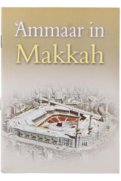 Order your copy of Ammaar in Makkah published by Darussalam Publishers from Urdu Book to get a huge discount along with  Shipping and chance to win  books in the book fair and Urdu bazar online.