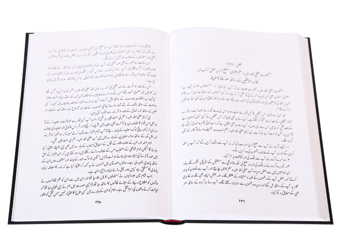 Order your copy of Mukhtasir Zaad ul Ma`ad published by Darussalam Publishers from Urdu Book to get huge discount along with  Shipping and chance to win  books in book fair and urdu bazar online.