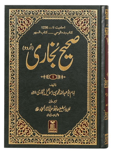 Order your copy of Sahih Al-Bukhari (6 Vol. Set) published by Darussalam Publishers from Urdu Book to get a huge discount along with  Shipping and chance to win  books in the book fair and Urdu bazar online.