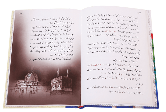 Order your copy of Sb se Sachi Kahaani published by Darussalam Publishers from Urdu Book to get a huge discount along with FREE Shipping and a chance to win free books in the book fair and Urdu bazar online.