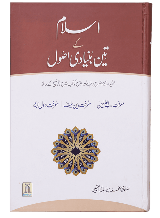 Order your copy of Islam k 3 Bunyaadi Asool اسلام کے3 بنیادی اصولpublished by Darussalam Publishers from Urdu Book to get a huge discount along with  Shipping and chance to win  books in the book fair and Urdu bazar online.