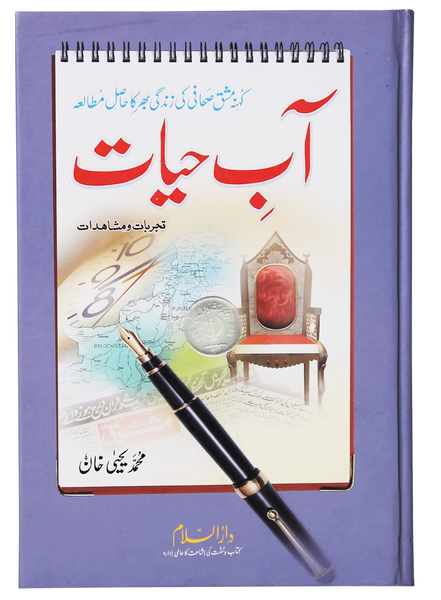 Order your copy of Aab-e-Hayat published by Darussalam Publishers from Urdu Book to get a huge discount along with FREE Shipping and a chance to win free books in the book fair and Urdu bazar online.