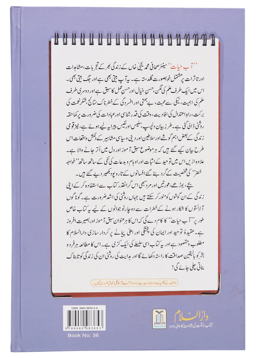 Order your copy of Aab-e-Hayat published by Darussalam Publishers from Urdu Book to get a huge discount along with  Shipping and a chance to win  books in the book fair and Urdu bazar online.
