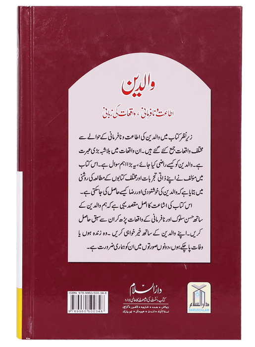Order your copy Waaldein published by Darussalam Publishers from Urdu Book to get a huge discount along with FREE Shipping and chance to win free books in the book fair and Urdu bazar online.
