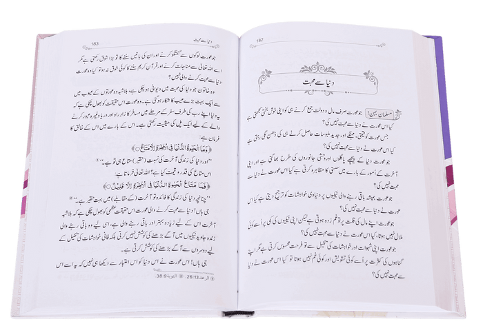 Order your copy of Ae Meri Behan (O My Sister!) اے میری بہن published by Darussalam Publishers from Urdu Book to get a huge discount along with FREE Shipping and chance to win free books in the book fair and Urdu bazar online.