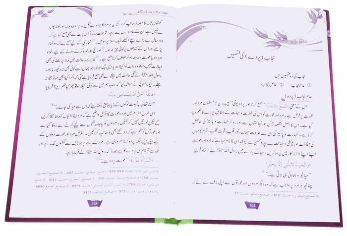 Order your copy of Aurat ka Zewar - Pardah عورت کا زیور - پردہ    published by Darussalam Publishers from Urdu Book to get a huge discount along with  Shipping and chance to win  books in the book fair and Urdu bazar online.