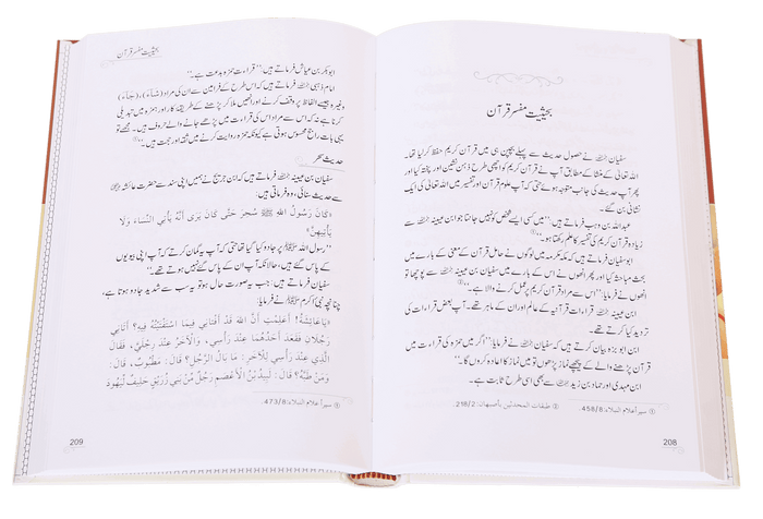 Order your copy of Imam Sufiyan Bin Uyaniyah (May Allah have mercy upon him) امام سفیان بن عیینہ رحمہ اللہ published by Darussalam Publishers from Urdu Book to get huge discount along with  Shipping and chance to win  books in book fair and urdu bazar online.