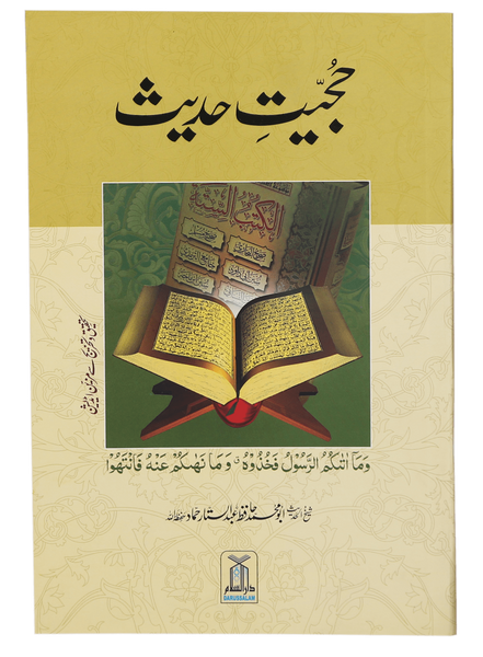 Order your copy of Hujiyat-e-Hadith حجیتِ حدیث published by Darussalam Publishers from Urdu Book to get a huge discount along with  Shipping and chance to win  books in the book fair and Urdu bazar online.