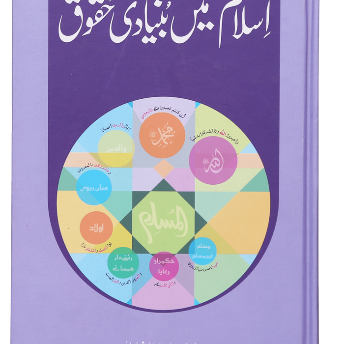 Order your copy of Islam mein Bunyaadi Haqooq اسلام میں بنیادی حقوق  published by Darussalam Publishers from Urdu Book to get a huge discount along with  Shipping and chance to win  books in the book fair and Urdu bazar online.