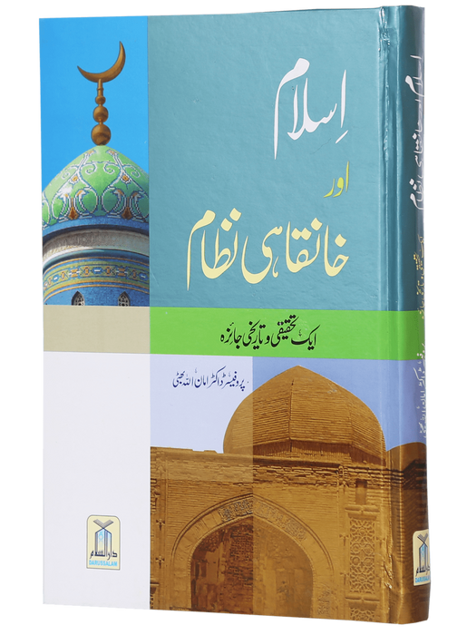 Order your copy of Islam Aur Khanqahi Nizaam اسلام اور خانقاہی نظام published by Darussalam Publishers from Urdu Book to get a huge discount along with  Shipping and chance to win  books in the book fair and Urdu bazar online.