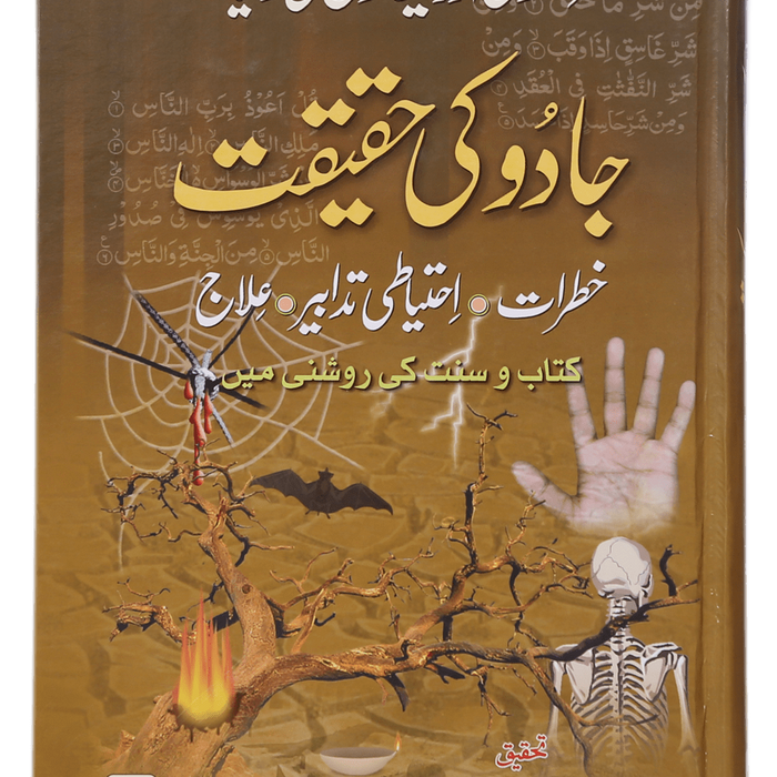 Order your copy of Jaado Ki Haqeeqat (Mujalid) جادو کی حقیقت published by Darussalam Publishers from Urdu Book to get a huge discount along with  Shipping and chance to win  books in the book fair and Urdu bazar online.
