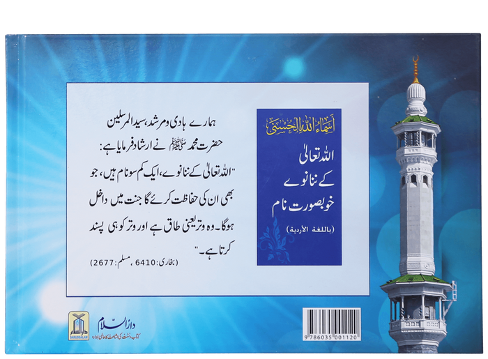 Order your copy of Allah k 99 Khubsurat Naam اللہ کے 99 خوبصورت نام  published by Darussalam Publishers from Urdu Book to get a huge discount along with  Shipping and chance to win  books in the book fair and Urdu bazar online.