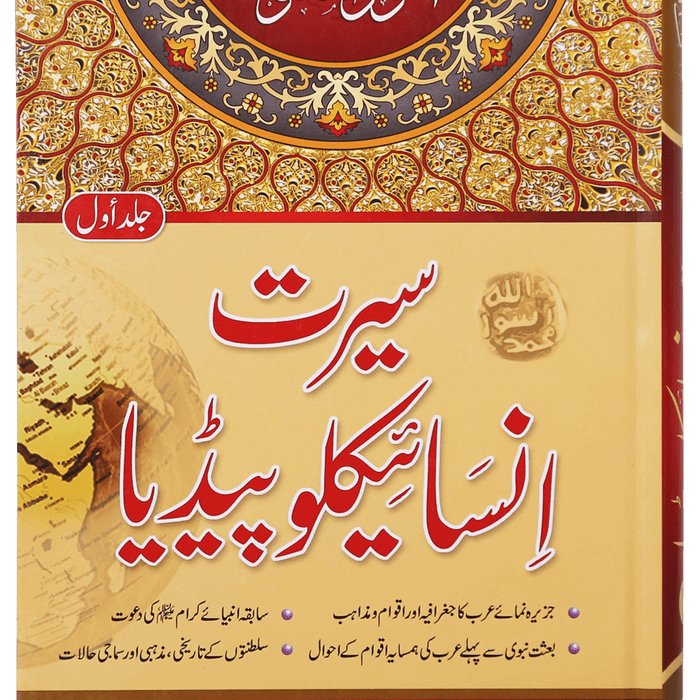 Order your copy of Seerat Encyclopedia (Vol 1) published by Darussalam Publishers from Urdu Book to get huge discount along with  Shipping and chance to win  books in book fair and urdu bazar online.