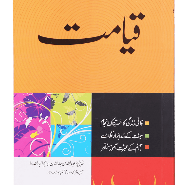 Order your copy of Qiyamat قیامت  published by Darussalam Publishers from Urdu Book to get a huge discount along with  Shipping and chance to win  books in the book fair and Urdu bazar online.
