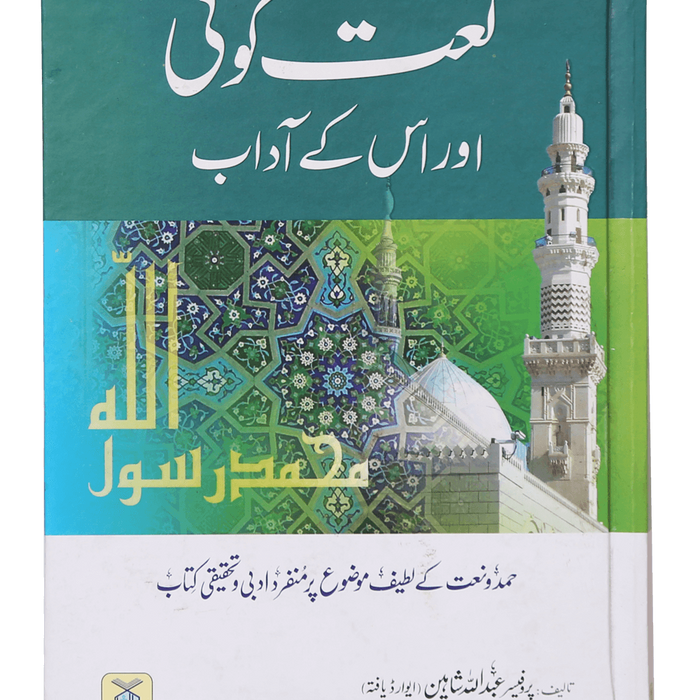 Order your copy of Naat Goi aur Us k Adaab نعت گوئی اور اُسکے آداب  published by Darussalam Publishers from Urdu Book to get a huge discount along with  Shipping and chance to win  books in the book fair and Urdu bazar online.