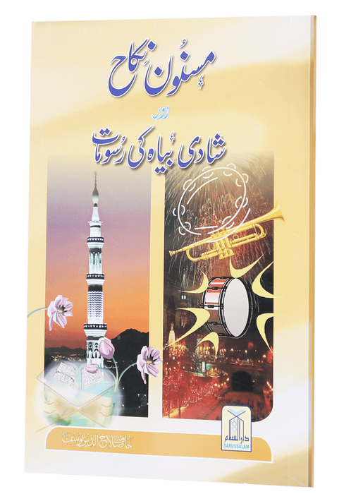 Order your copy Masnoon Nikah Aur Shadi Biyaah ki Rasoomat published by Darussalam Publishers from Urdu Book to get a huge discount along with  Shipping and chance to win  books in the book fair and Urdu bazar online.