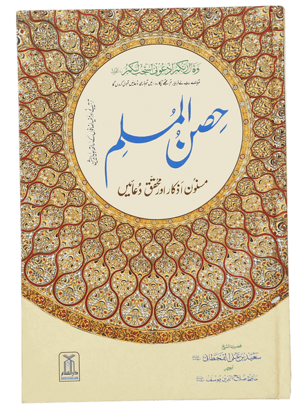 Order your copy of Hisn-ul-Muslim published by Darussalam Publishers from Urdu Book to get a huge discount along with FREE Shipping and chance to win free books in the book fair and Urdu bazar online.